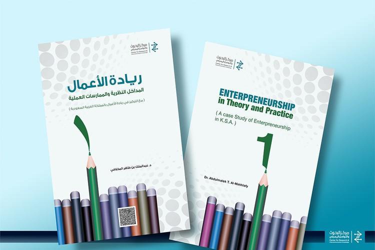 """إصدار كتاب """"ريادة الأعمال.. المداخل النظرية والممارسات العملية"""" للدكتور عبد الملك المخلافي"""