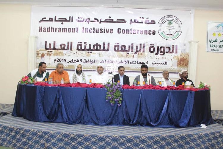نص البيان الختامي الصادر عن الدورة الرابعة لمؤتمر حضرموت الجامع