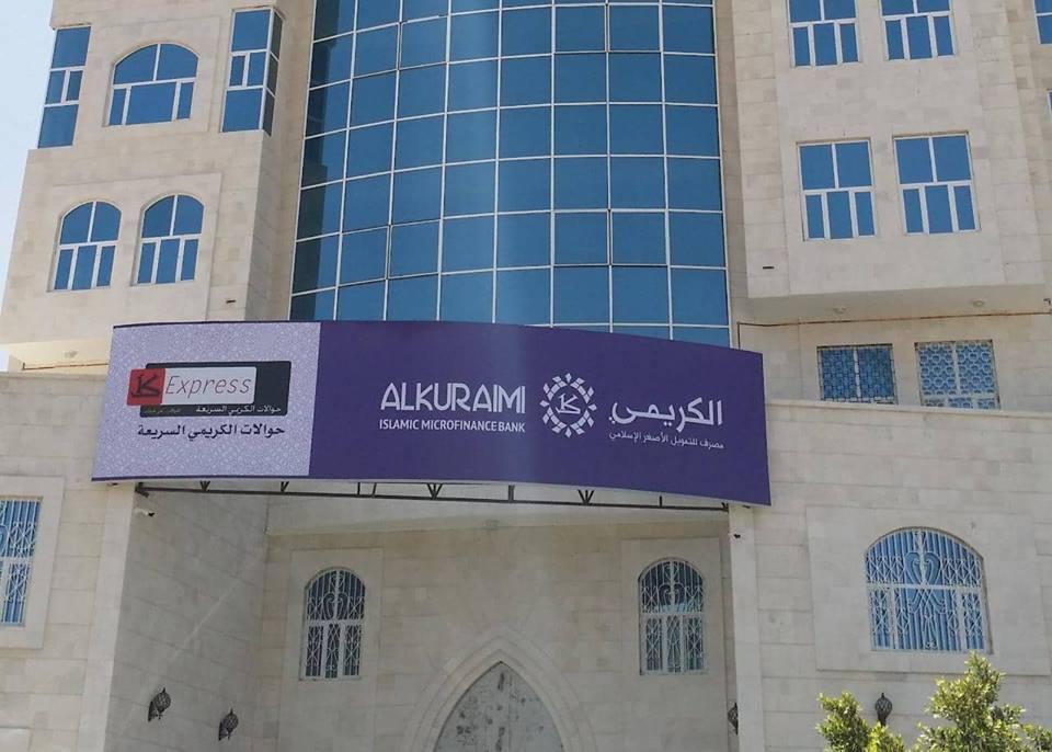 بنك الكريمي الإسلامي للصرافة في اليمن