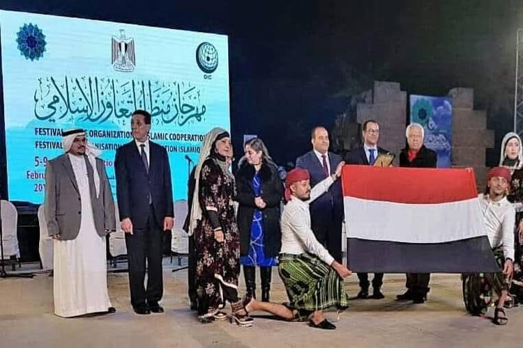 تكريم اليمن بدرع مهرجان منظمة التعاون الإسلامي في القاهرة
