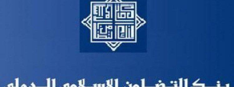 بنك التضامن الإسلامي