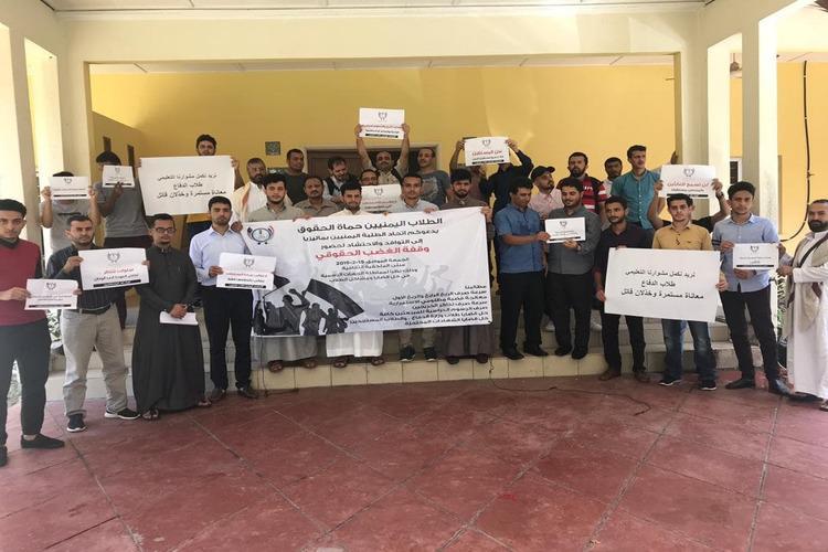 وقفة الغضب الحقوقي للطلاب اليمنيين بماليزيا تطالب بصرف المستحقات