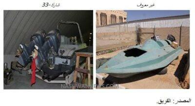 جهازان متفجران فصحهما فريق الخبراء المعني باليمن في الرياض وأبوظبي