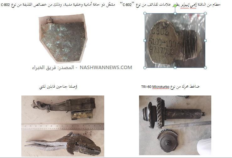 بقايا القذائف المضادة للسفن وفقاً لفريق الخبراء المعنبي باليمن