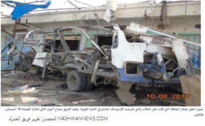 حطام الحافلة التي استهدفتها غارة جوية في ضحيان صعدة