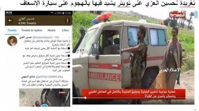 تغريدة حسين العزي حول الهجوم على سيارة تظهر سيارة إسعاف