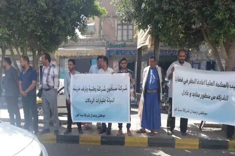 """موظفو سبأفون يحتجون بصنعاء للمطالبة بإلغاء الأحكام """"الجائرة"""" ضد الشركة"""