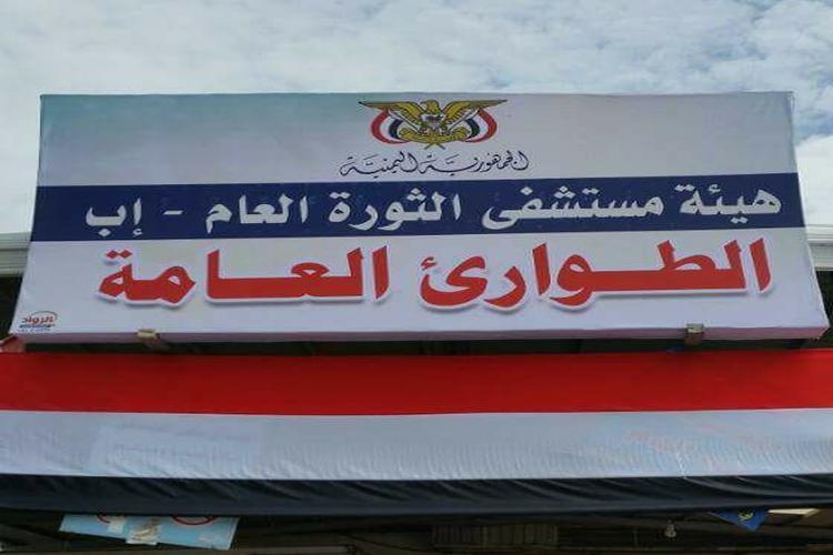 الصحة تُغلق قسم العمليات في مستشفى الثورة بمحافظة إب