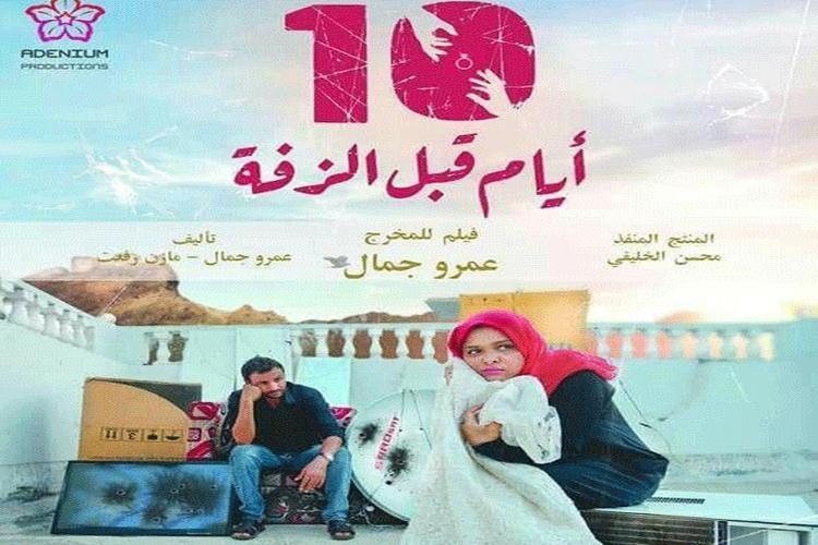 """الفلم اليمني """"عشرة أيام قبل الزفة"""" يفوز بجائزة لجنة التحكيم بمهرجان أسوان الدولي لأفلام المرأة في دورته الثالثة"""