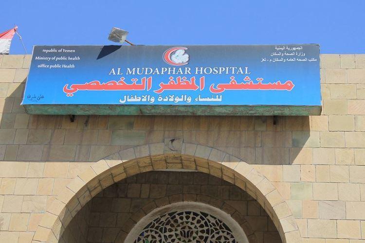 مستشفى المظفر في تعز