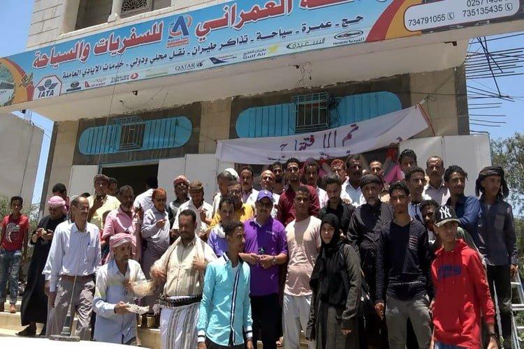 لحج: افتتاح أول مكتب للسفريات والسياحة في مديرية حالمين.. صور