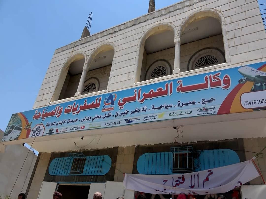 افتتاح أول مكتب للسفريات والسياحة في مديرية حالمين بمحافظة لحج جنوبي اليمن
