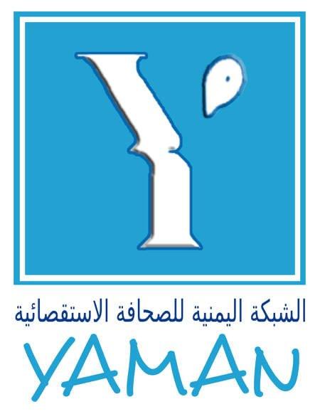 الشبكة اليمنية للصحافة الاستقصائية يمان