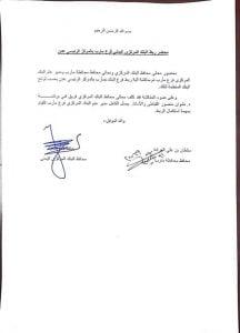 اتفاق بين محافظ البنك المركزي حافظ معياد ومحافظ مأرب سلطان العرادة على ربط فرع البنك بعدن