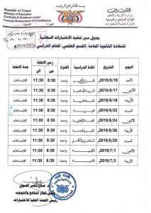 تعرف على جدول امتحانات الشهادة الثانوية والأساسية في اليمن - عدن القسم العلمي