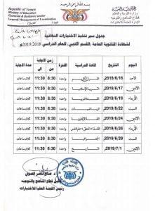 تعرف على جدول امتحانات الشهادة الثانوية والأساسية في اليمن - عدن