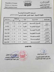 تعرف على جدول امتحانات الشهادة الثانوية والأساسية في اليمن - التاسع أساسي