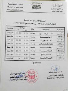 تعرف على جدول امتحانات الشهادة الثانوية والأساسية في اليمن - القسم الأدبي صنعاء
