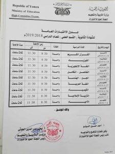 تعرف على جدول امتحانات الشهادة الثانوية والأساسية في اليمن - القسم العلمي صنعاء