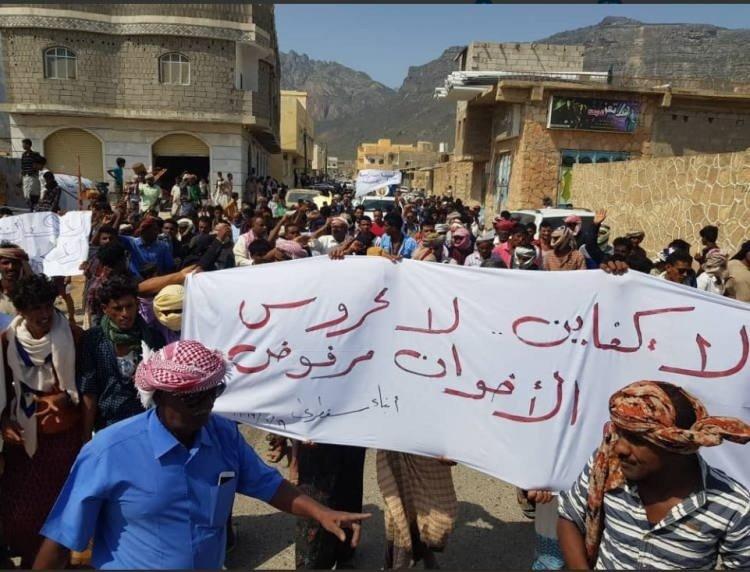 تظاهرة لأنصار الانتقالي في سقطرى بعد إعلان المحافظ إحباط هجوم على الميناء