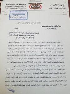 مكافحة الفساد ومحافظ البنك المركزي اليمني يطالبان بضبط إيرادات المهرة (مذكرة الهيئة)