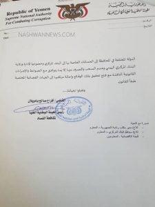 مكافحة الفساد ومحافظ البنك المركزي اليمني يطالبان بضبط إيرادات المهرة (مذكرة الهيئة2)