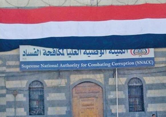مكافحة الفساد ومحافظ البنك المركزي اليمني يطالبان بضبط إيرادات المهرة