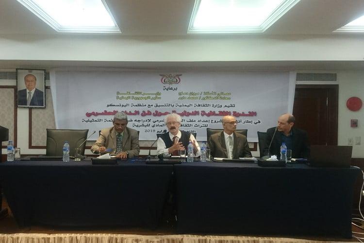 لجنة من خبراء دوليين لدراسة ملف الدان الحضرمي لتقديمه لليونسكو