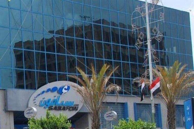 شركة سبأفون للهاتف النقال في اليمن - صنعاء