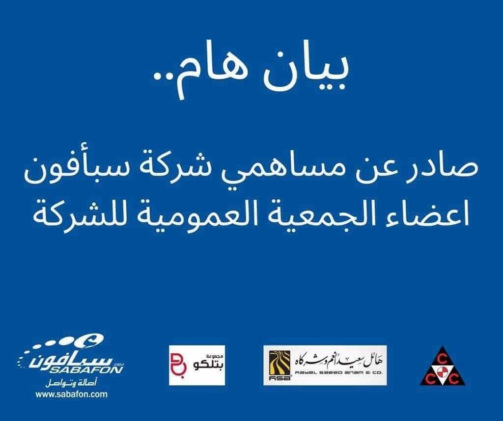 سبأفون تعلن نجاح نقل خدماتها الآمنة إلى عدن بعيداً عن سيطرة الحوثيين