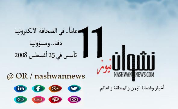 نشوان نيوز يحتفي بالذكرى الـ11 لانطلاقه في الصحافة الالكترونية اليمنية