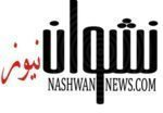 logo nashwannews
