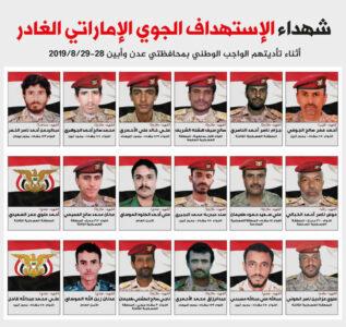 قتلى الغارات الإماراتية من الجيش اليمني في عدن وأبين