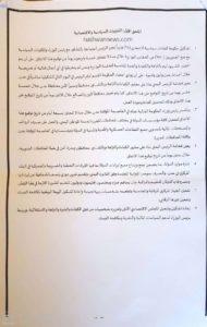 نص اتفاق الرياض - جدة حول اليمن - المسودة شبه النهائية