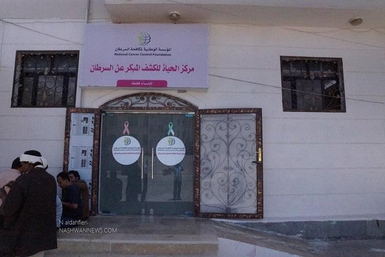 سرطان الثدي في اليمن: قصص تجارب شفاء ونصائح وإرشادات