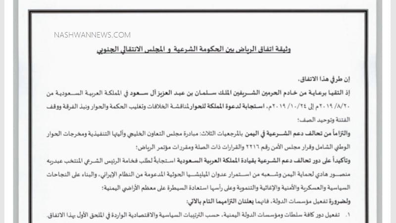 نص اتفاق الرياض بين الحكومة اليمنية والمجلس الانتقالي الجنوبي