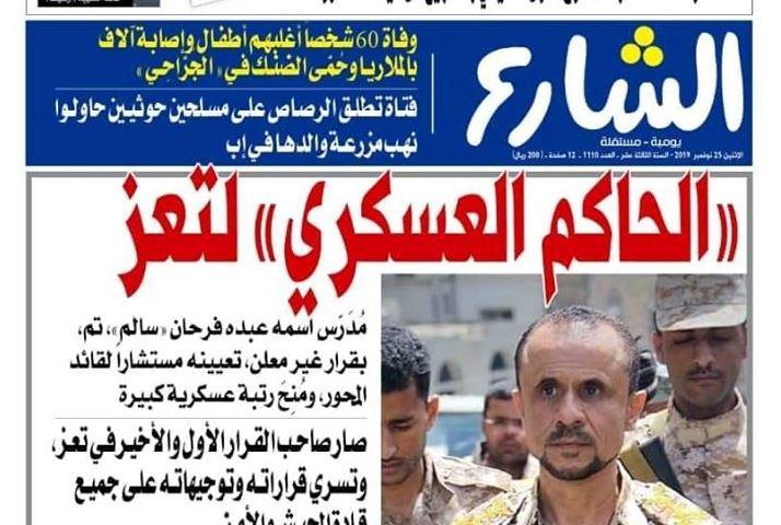 عدد حديث من صحيفة الشارع بعد معاودة الصدور من عدن