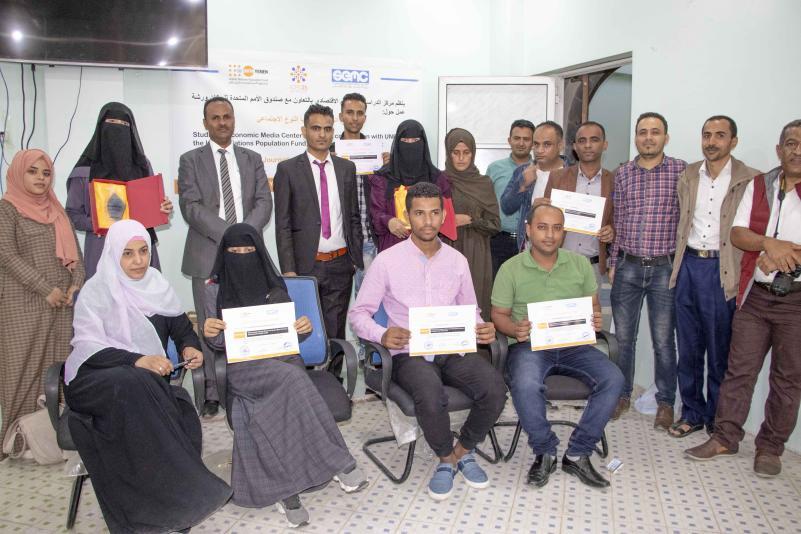 إشهار شبكة صحفيون من أجل السكان والتنمية في اليمن