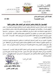 محافظ سقطرى يشكوا اقتحام الإمارات مطار سقطرى