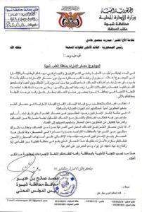رسالة محافظ شبوة إلى هادي بشأن معسكر العلم