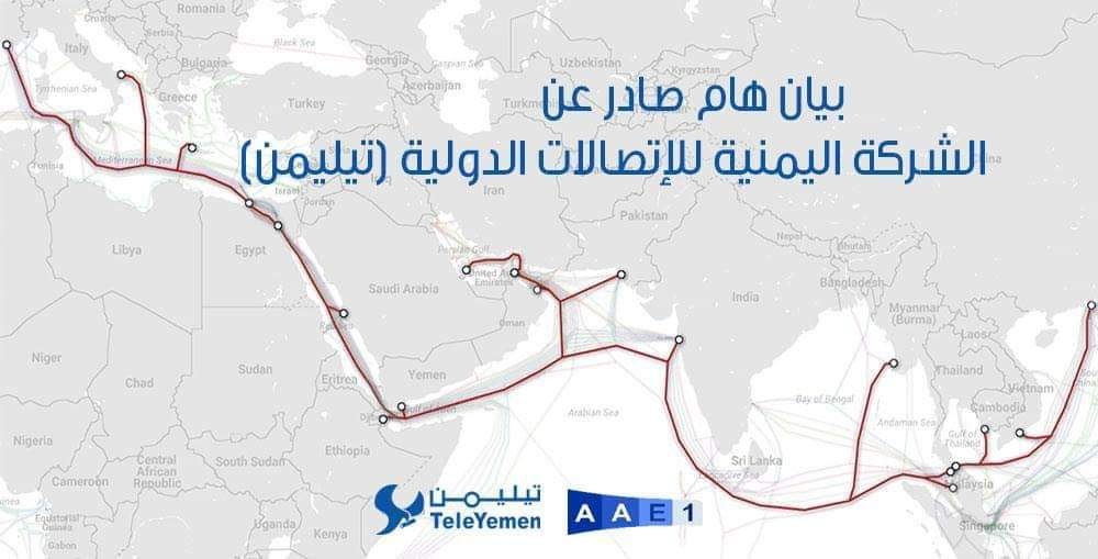 خريطة انقطاع كابل بحري أدى لتوقف الانترنت في اليمن وعدة دول