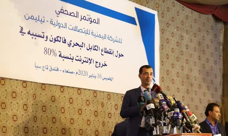 توضيح شامل من تيليمن حول أزمة الانترنت في اليمن وانقطاع الكابل