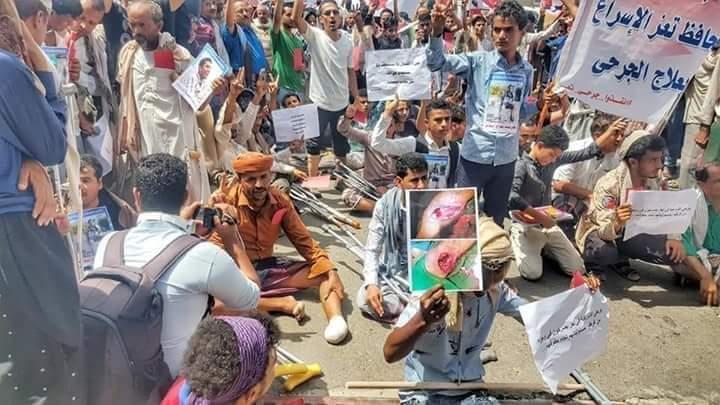 احتجاجات جرحى الحرب في تعز
