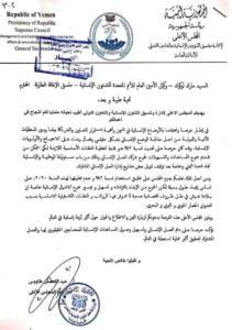 وثيقة متداولة بشأن تراجع الحوثيين عن ضريبة