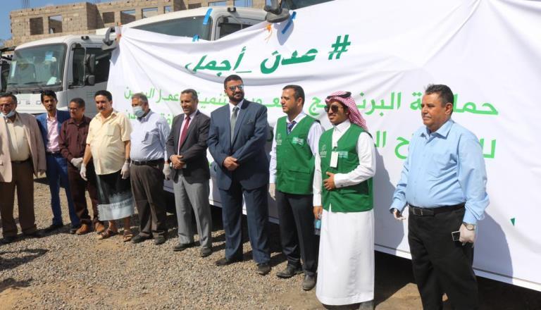 إطلاق حملة عدن أجمل بدعم إعمار اليمن السعودي