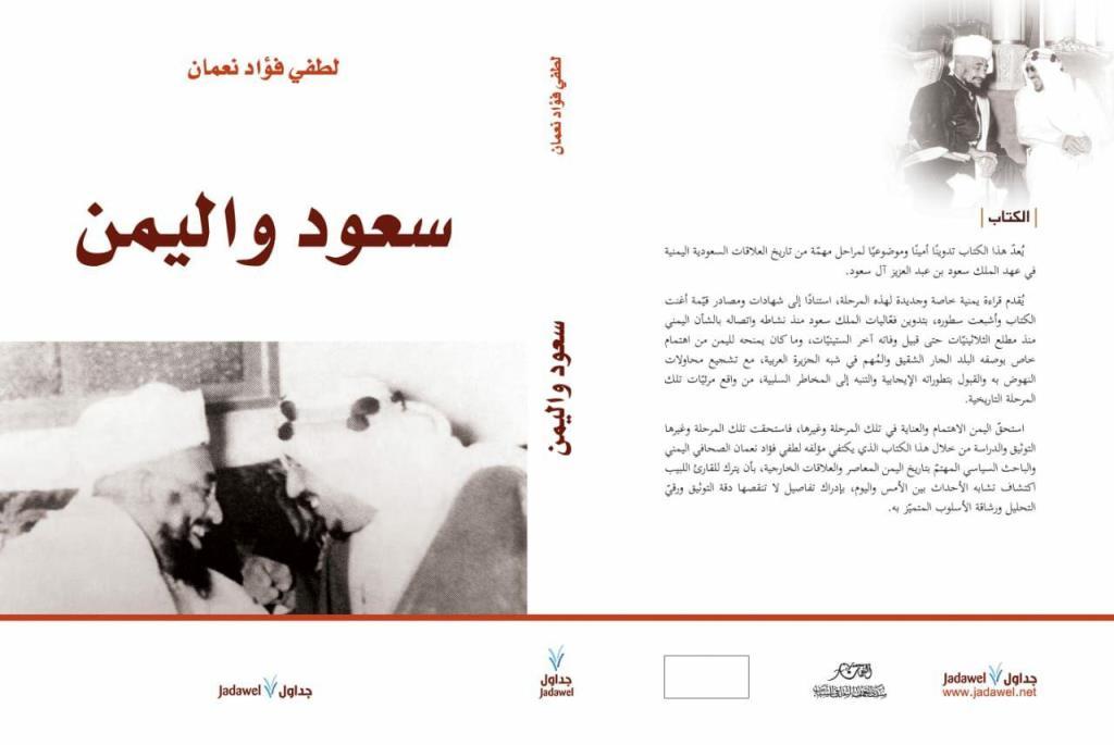 صدور كتاب سعود واليمن للباحث لطفي نعمان