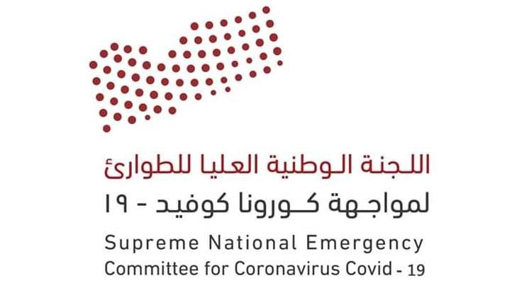 اللجنة العليا للطوارئ لمواجهة كورونا في اليمن