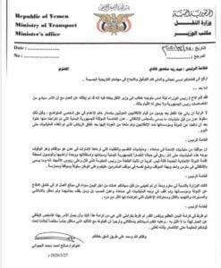 نص استقالة وزير النقل في اليمن صالح الجبواني