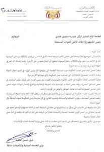 نص استقالة وزير الخدمة المدنية والتأمينات في اليمن نبيل الفقيه