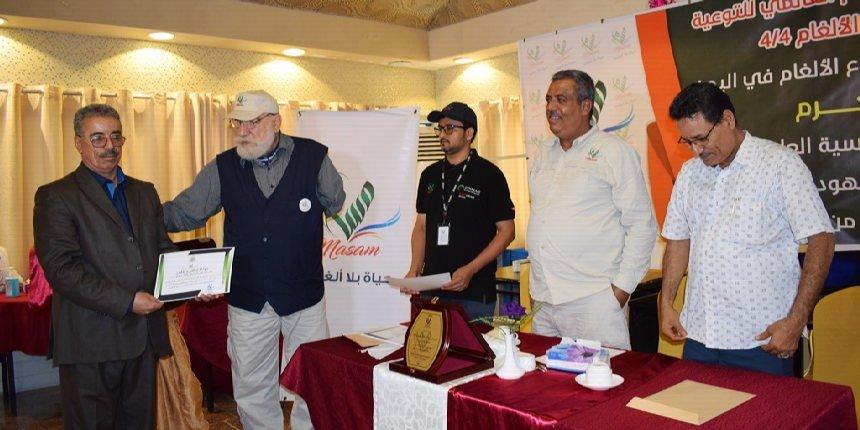 مشروع مسام لنزع الألغام في اليمن يكرم الفرق